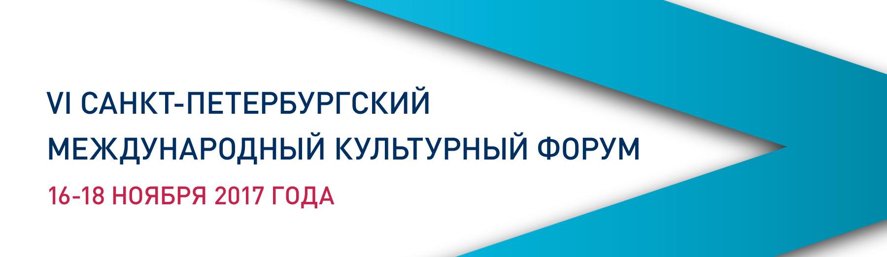 Санкт-Петербургский международный культурный форум